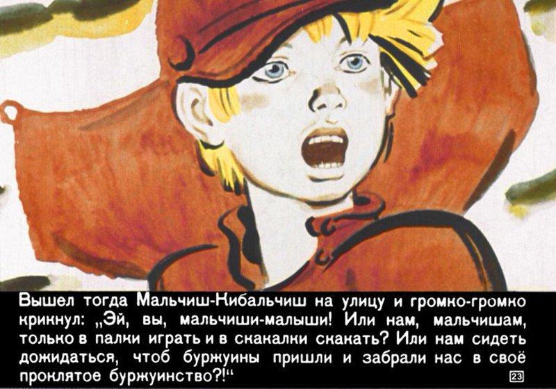 Проекции из детства СССР, детство, диафильмы
