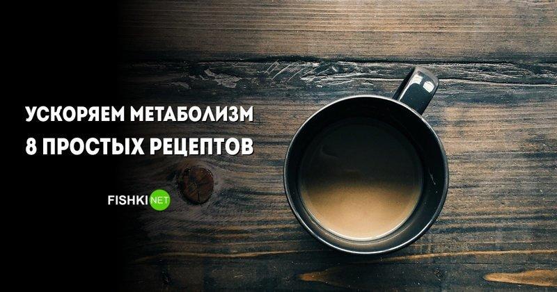 Не пренебрегайте кофеином жизнь, здоровые, метаболизм, обмен веществ, похудение, скидываем вес, спорт
