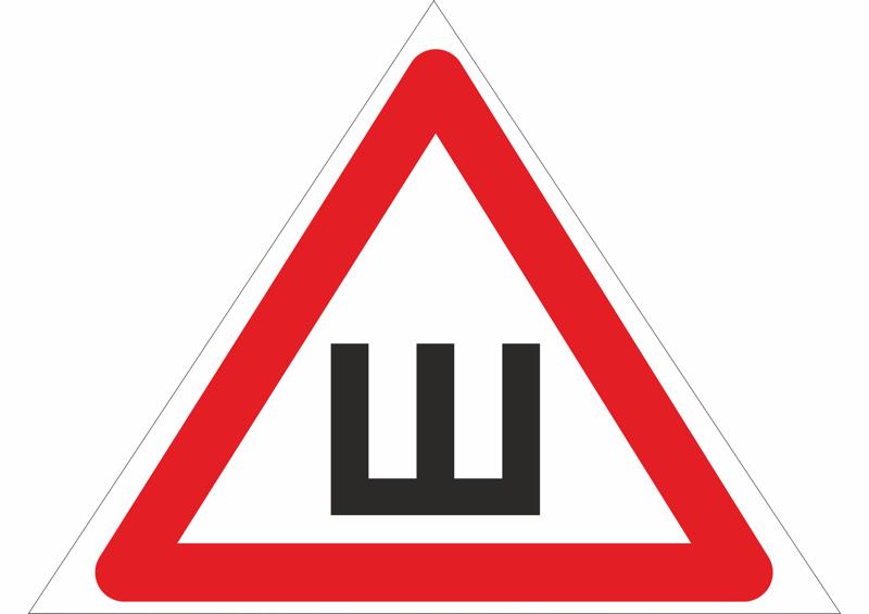 МВД предложило отказаться от знака «Шипы» на машинах авария, авто, дтп, прикол, факты, юмор