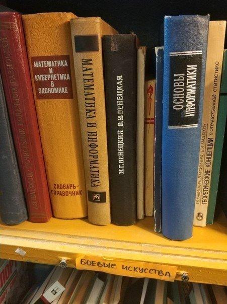 В школьной библиотеке в школе, прикол, студенты, учебники, ученики, школа, юмор
