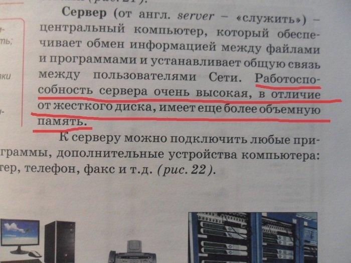 Интересно, кто этот учебник утверждал? в школе, прикол, студенты, учебники, ученики, школа, юмор