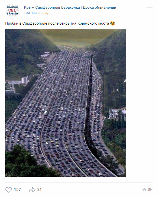 Жители Крыма рады новому мосту, но одна мысль не дает им покоя... Крымский мост, дорога, крым, путин, россия, украина