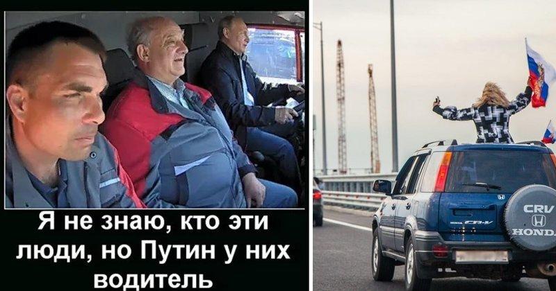 Вперед за валежником: неожиданная реакция соцсетей на открытие Крымского моста  Крымский мост, дорога, крым, путин, россия, украина