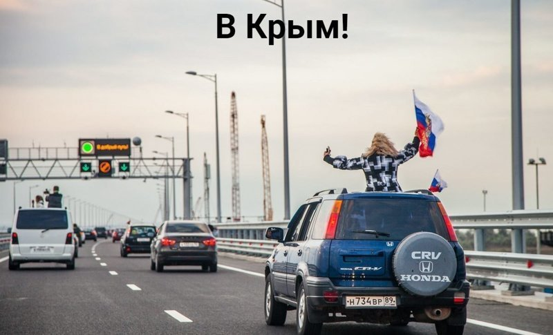 Рассматривайте ли вы Крым, как место для отпуска в этом году? Крымский мост, дорога, крым, путин, россия, украина