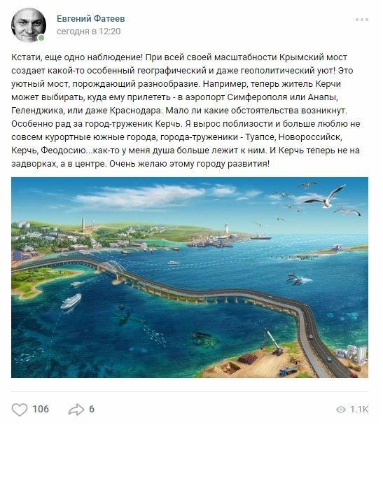А если без шуток, россияне гордятся этим строением Крымский мост, дорога, крым, путин, россия, украина