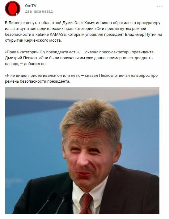 """Поговаривают, что президента все-таки привлекут к ответственности за вождения """"без ремня"""" Крымский мост, дорога, крым, путин, россия, украина"""