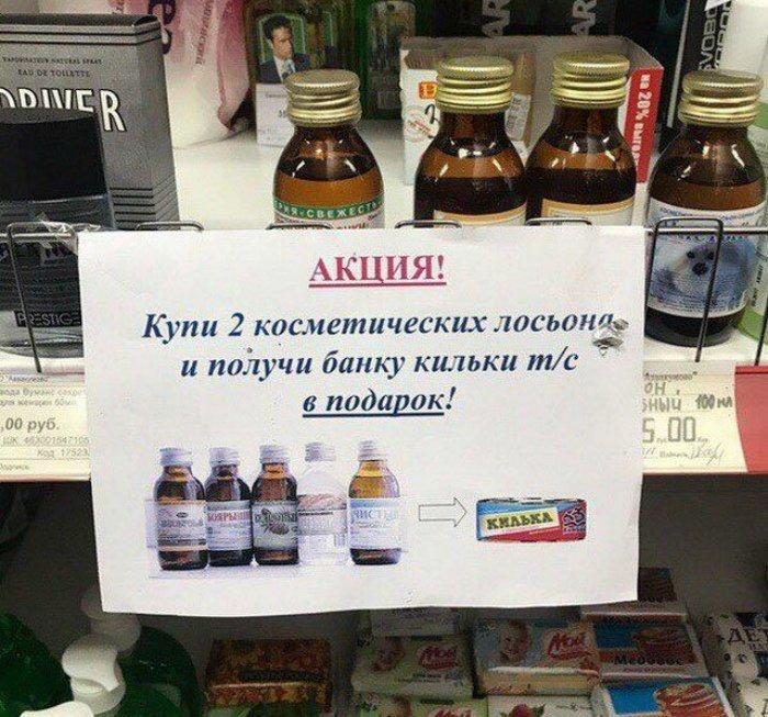 15. Очень внимательные и заботливые продавцы в этом магазине курьезы, объявления, россия, ситуация, смешная ситуация, фото