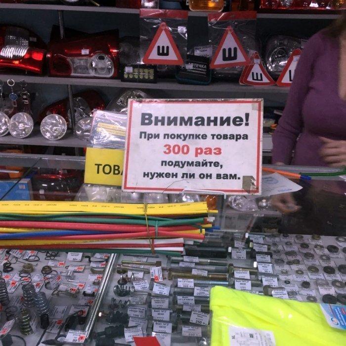 11. Удивительное объявление для магазина, конечно курьезы, объявления, россия, ситуация, смешная ситуация, фото