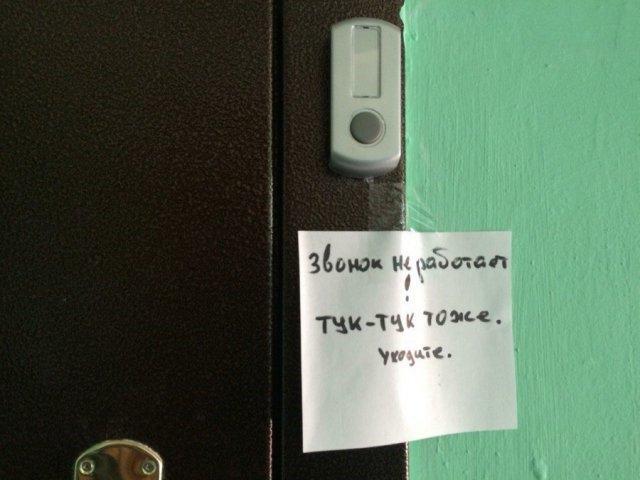 4. Самая гостеприимная квартира в стране курьезы, объявления, россия, ситуация, смешная ситуация, фото