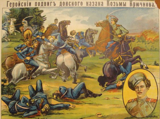 Козьма Крючков: донской казак, который уничтожил в бою больше 20 немцев 20 немцев, Козьма Крючков, донской казак, первая мировая война, уничтожил