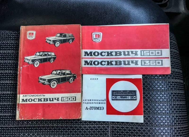 Аутентичный набор бортовой литературы авто, автомобили, азлк, капсула времени, москвич, москвич-2140, олдтаймер, ретро авто