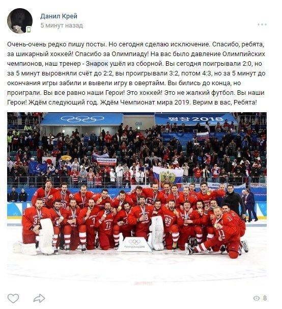 Не стыдно! 2018, канада, мнение, реакция соцсетей, россия, хоккей, чемпионат мира по хоккею, юмор