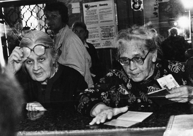 Сбербанк, 1998 год 90-е годы, СССР, жизнь, ностальгия, фото
