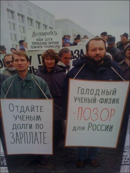 Время доведенных до отчаяния голодных ученых 90-е годы, СССР, жизнь, ностальгия, фото
