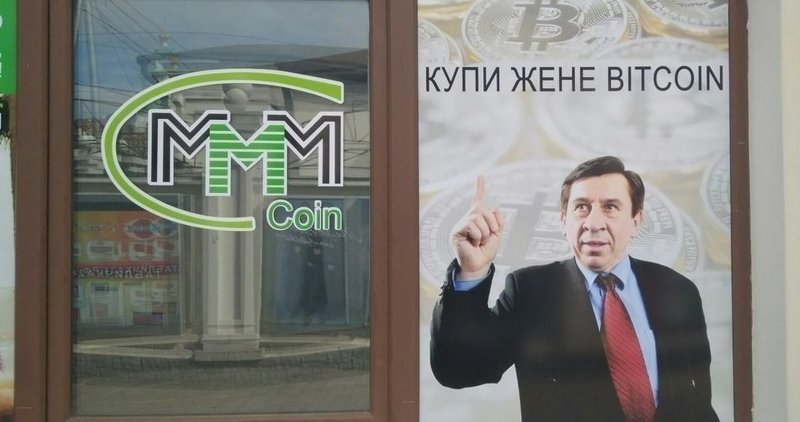 Отдохнули и хватит: Сергей Мавроди внезапно оживился в Твиттере ynews, биткоин, мавроди, ммм, мошенник, новости, пирамида, твит