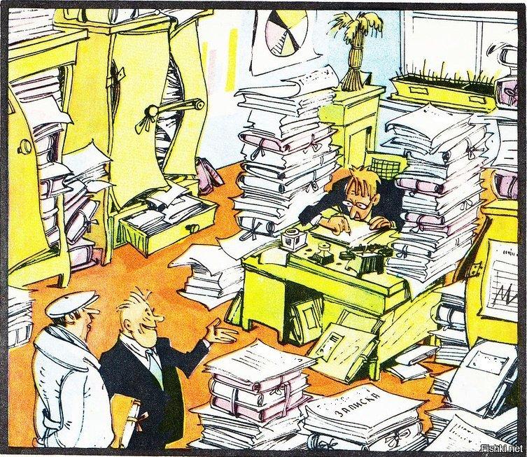 Рада, смешные картинки бюрократия