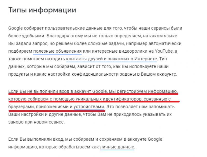 С 25 мая Google начнет тотальную слежку за всеми пользователями интернета гугл, интернет, слежка