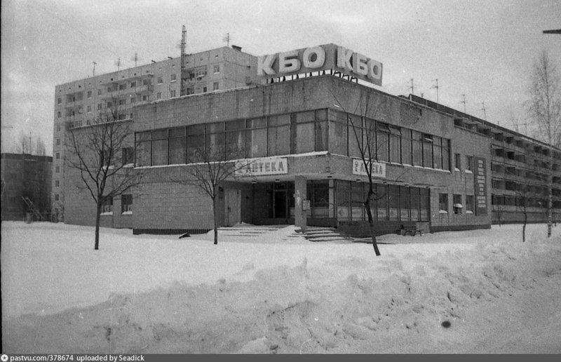 Служба быта СССР СССР, история, факты