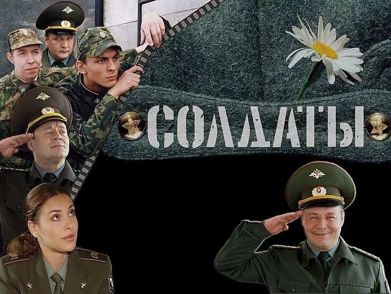 """Солдаты"" 14 лет спустя актеры, сериал, солдаты, судьба артистов"