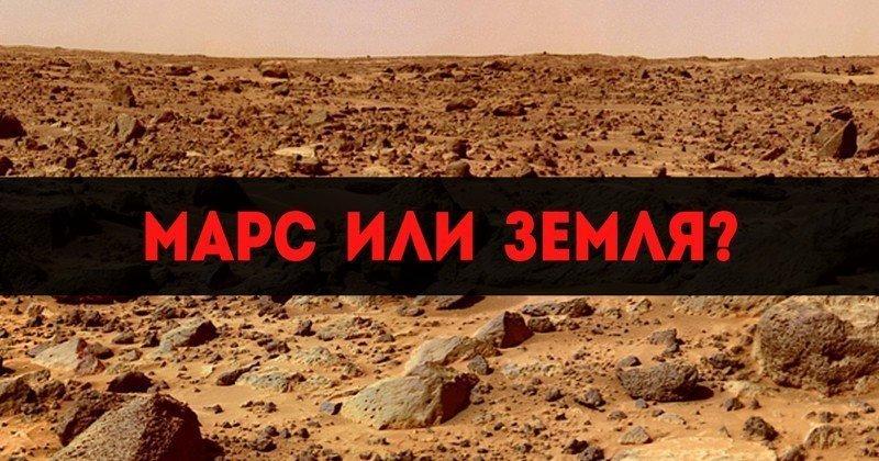Подготовились? Готовы пройти тест? марс, марсианские пейзажи, необычная местность, пейзажи, похоже на Марс, странная местность