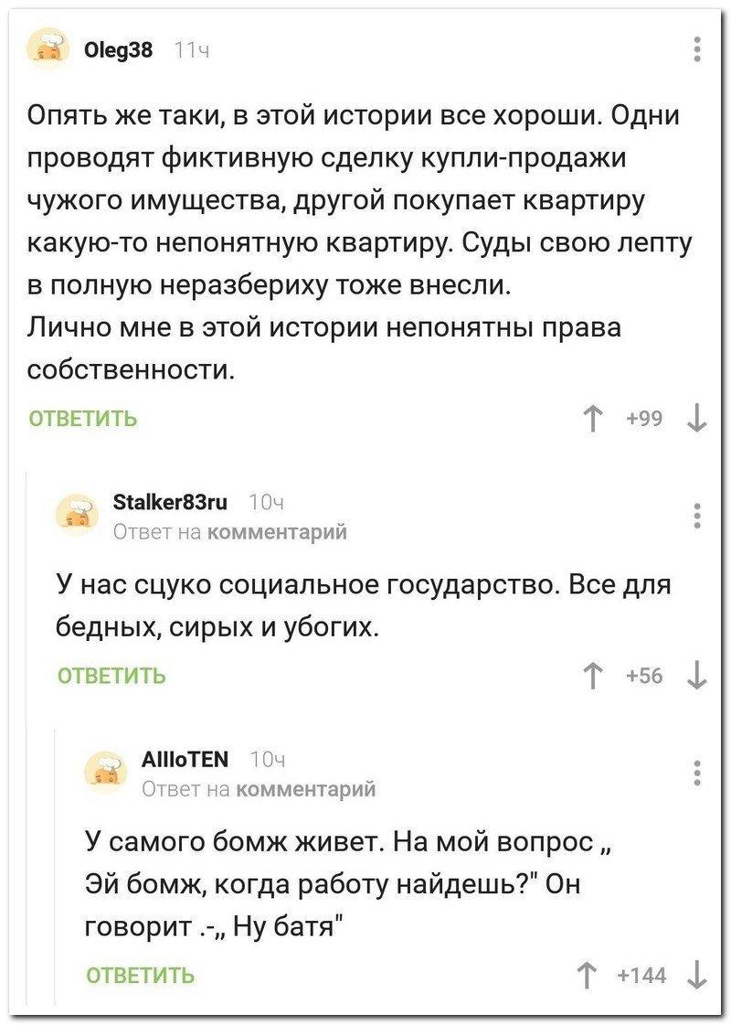 Забавные комментарии из социальных сетей коментарии, прикол, юмор