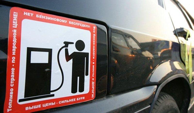 Почему растет цена на бензин. Нас откровенно держат за дураков бензин, обман, россия, цена