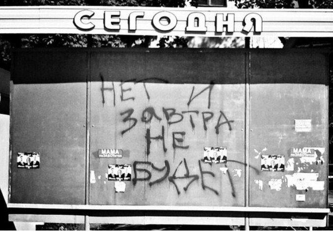 А было ли вчера? Надписи на стенах, уличное искусство, уличные философы, философия, юмор