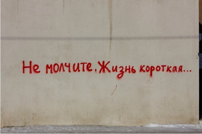 Мотивация к действию Надписи на стенах, уличное искусство, уличные философы, философия, юмор