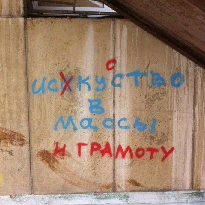А вот грамоту бы многим людям искусства освоить не мешало бы Надписи на стенах, уличное искусство, уличные философы, философия, юмор