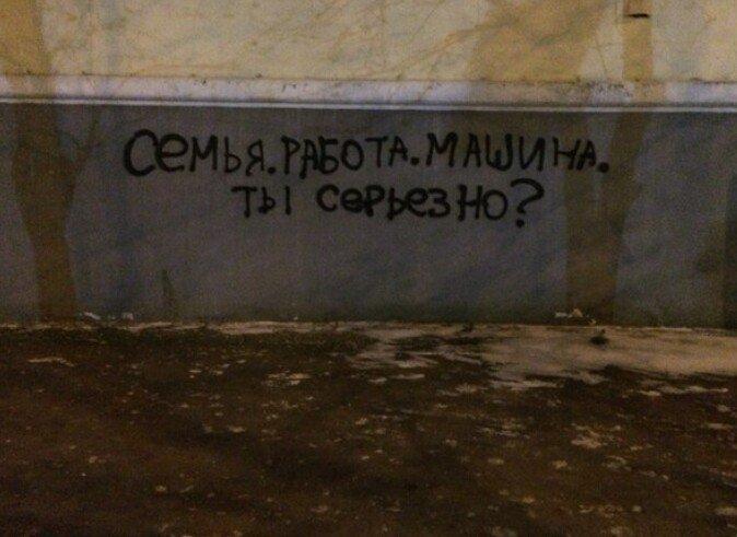 А ведь и правда. Разве об этом мы мечтали в детстве? Надписи на стенах, уличное искусство, уличные философы, философия, юмор