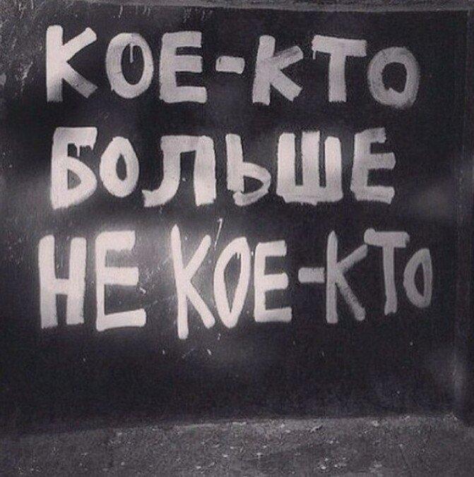 Что-то случилось Надписи на стенах, уличное искусство, уличные философы, философия, юмор