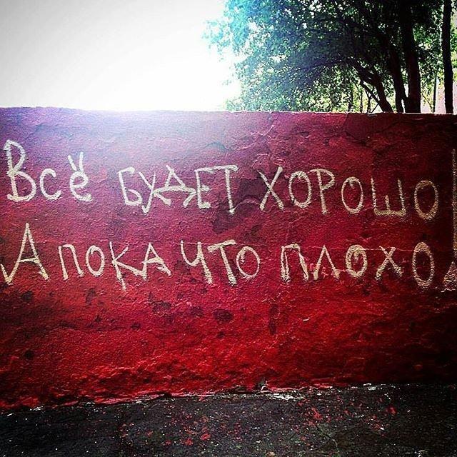 Но ведь будет. Будет? Надписи на стенах, уличное искусство, уличные философы, философия, юмор