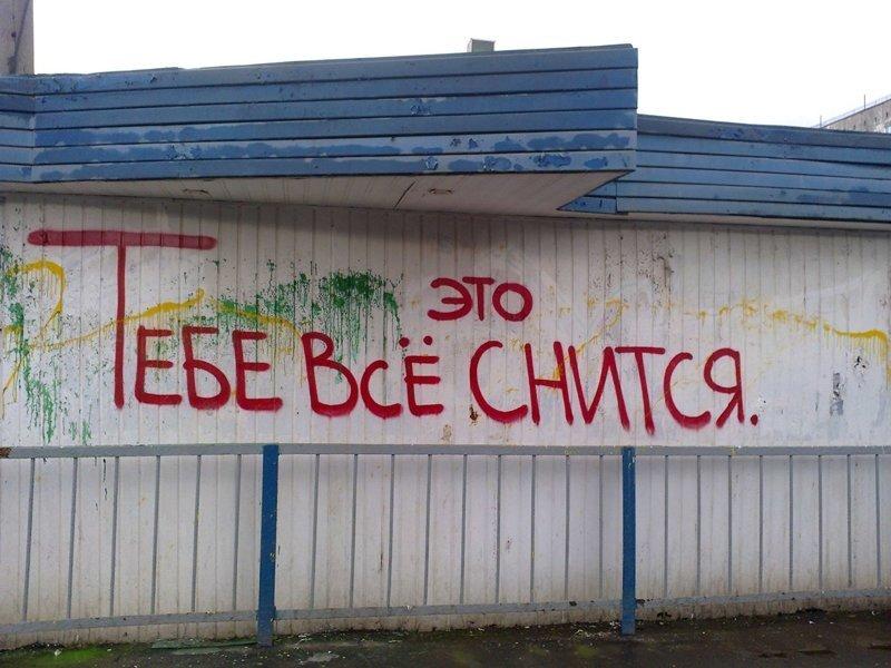 Ах, если бы Надписи на стенах, уличное искусство, уличные философы, философия, юмор