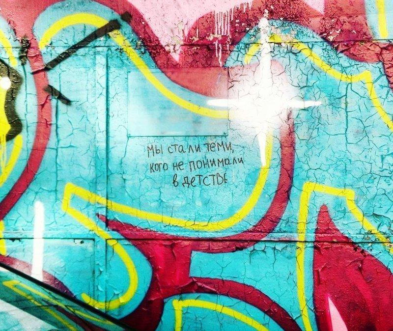Что же с нами случилось… Надписи на стенах, уличное искусство, уличные философы, философия, юмор