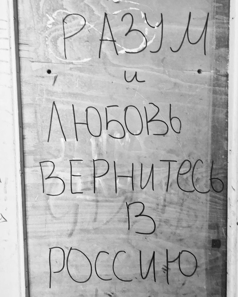 Нам вас так не хватает Надписи на стенах, уличное искусство, уличные философы, философия, юмор