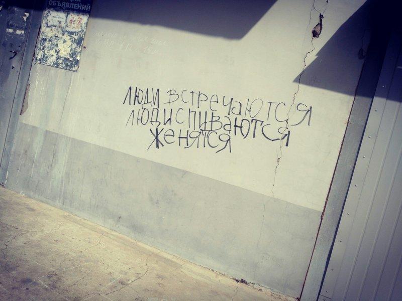 Но не обязательно в таком порядке Надписи на стенах, уличное искусство, уличные философы, философия, юмор