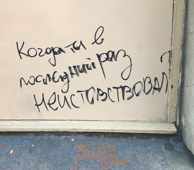 Когда? Надписи на стенах, уличное искусство, уличные философы, философия, юмор