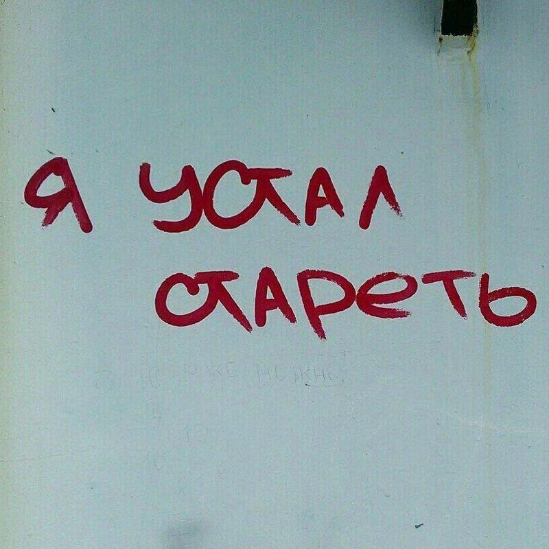 Ничего, это проходит Надписи на стенах, уличное искусство, уличные философы, философия, юмор