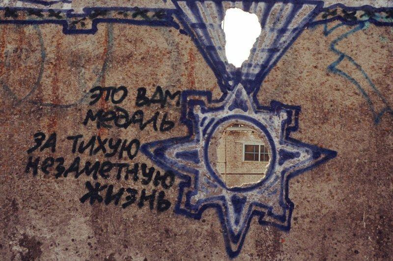 Эх… Надписи на стенах, уличное искусство, уличные философы, философия, юмор
