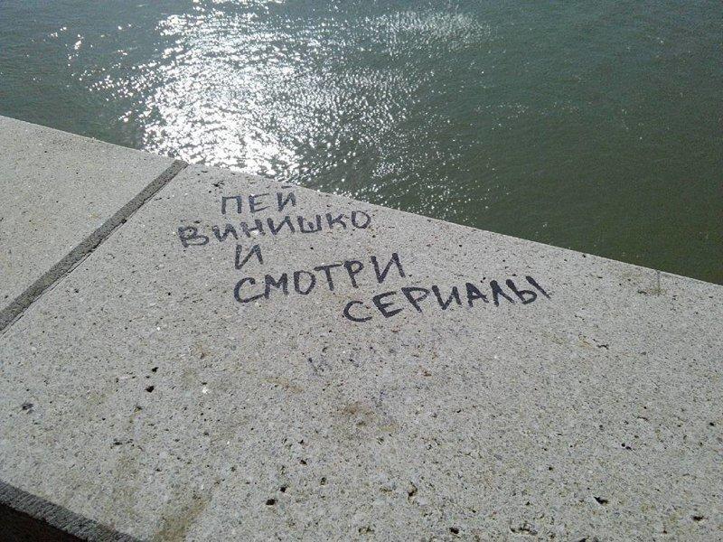Что ещё нужно для счастья? Надписи на стенах, уличное искусство, уличные философы, философия, юмор