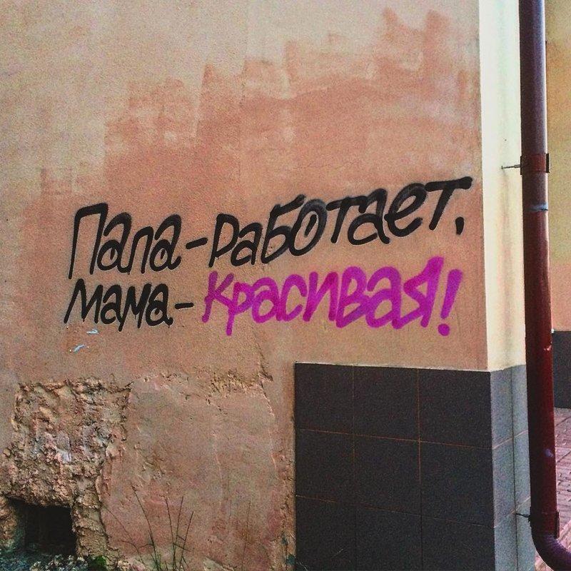 Детство — чудесное Надписи на стенах, уличное искусство, уличные философы, философия, юмор
