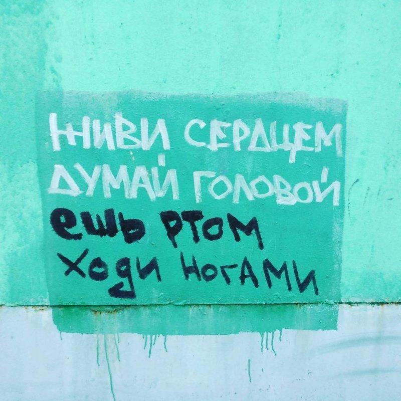 Кэп советует Надписи на стенах, уличное искусство, уличные философы, философия, юмор