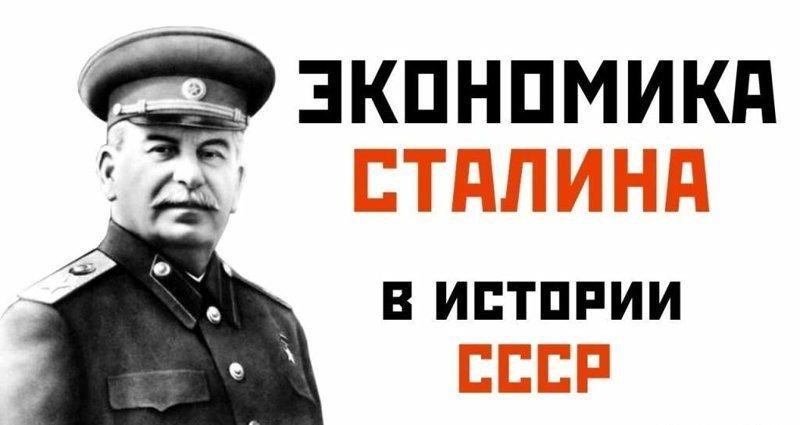 Гениальное изобретение сталинских экономистов или как увеличить экономику в 4 раза за 10 лет россия, сталин, экономика