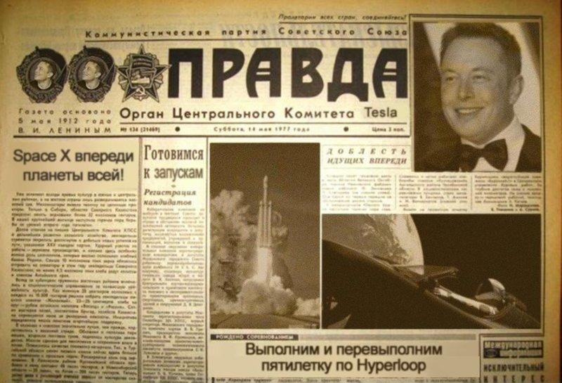 Илон Маск создаст сервис по борьбе с фейковыми новостями, и назовёт его Pravda
