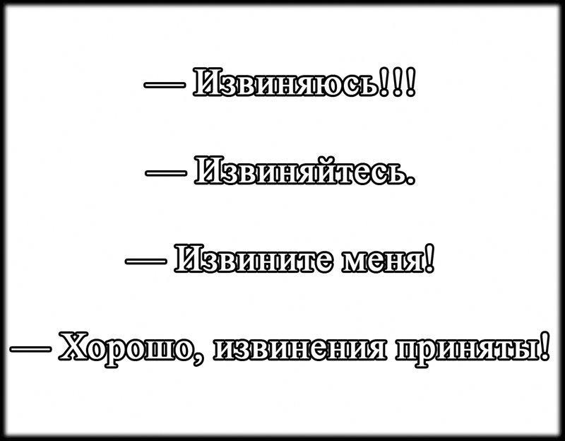 Извиняюсь или извините? извинение, культура, неправильно, правильно, речь, русский язык