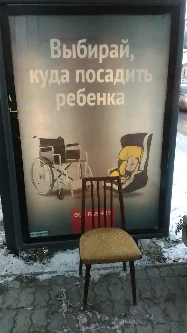 А обычного стула нет? воздействие, доступный язык, креатив, прикол, реклама, социальная реклама, юмор