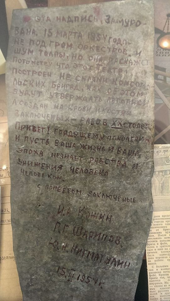 На куске кровельного железа красно-коричневым лаком написан следующий текст:  СССР, история, факты
