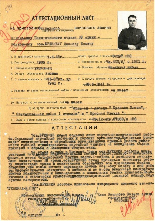 Аттестация на генерал-майора, 1944 год, Воинское звание генерал-майор было присвоено 2 ноября 1944 года. Брежнев Л. И., СССР, история