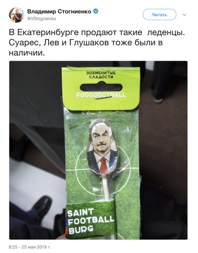 Встречайте, Черчесов на палочке и многие другие FIFA, прикол, россия, спорт, футбол, чемпионат мира, чм2018, юмор