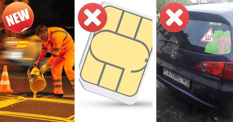 Июньские законы, которые обязательно изменят вашу жизнь 1 июня, автомобиль, дороги, жкх, законы, разметка, россия, самолеты